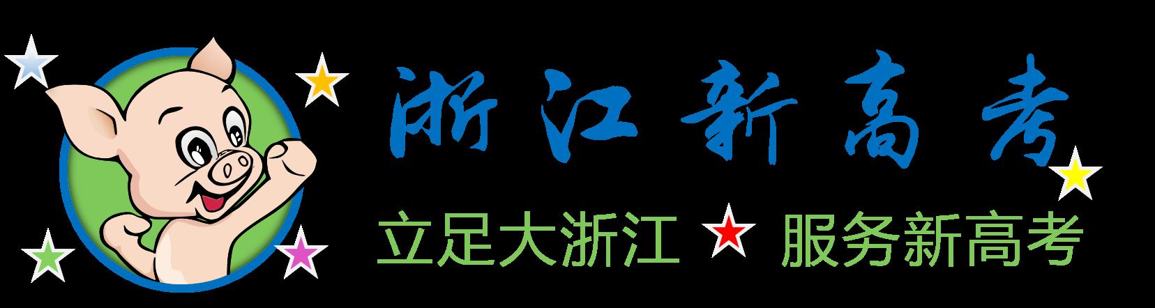 浙江新高考